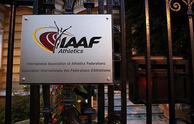 Доклад IAAF о ходе восстановления российской легкой атлетики представят 27 июля