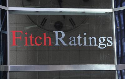 "Fitch подтвердило рейтинг России на инвестиционном уровне ""BBB-"" с ""позитивным"" прогнозом"