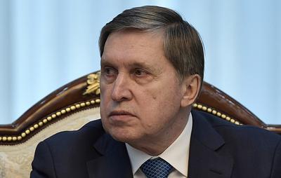 Ушаков: в Кремле не ждут приезда Ким Чен Ына на Восточный экономический форум