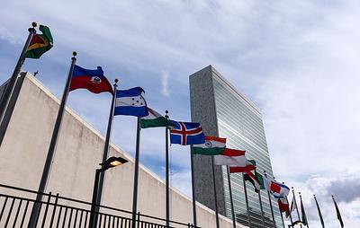 В ООН заявили об отсутствии