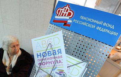 Пенсионный фонд России. Досье