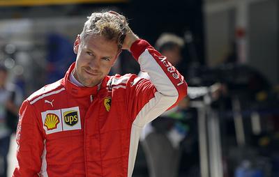 """Немецкий пилот """"Феррари"""" Феттель потеряет три позиции на старте гонки Гран-при США"""