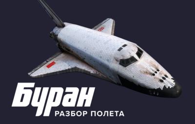 """ТАСС в спецпроектепровел """"Разбор полета"""" космического корабля """"Буран"""""""