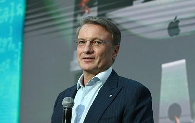 Греф ожидает введения санкций США на два некрупных российских банка