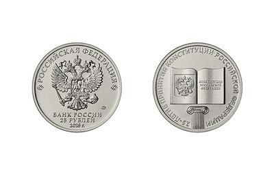 ЦБ выпустил монету в честь 25-летия принятия Конституции России