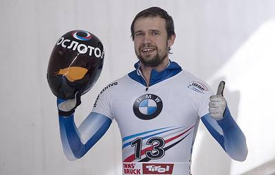 Российский скелетонист Третьяков победил на этапе Кубка мира в Германии