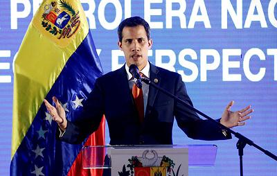 Гуайдо заявил, что венесуэльская оппозиция пытается установить связи с Россией и Китаем