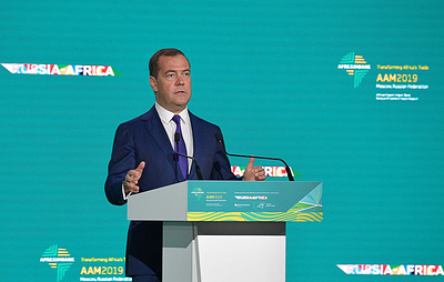 """Медведев пошутил на тему жаркой погоды на конференции """"Россия - Африка"""""""