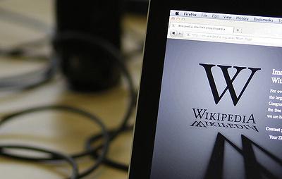 """Пользователи по всему миру жалуются на сбой в работе """"Википедии"""""""