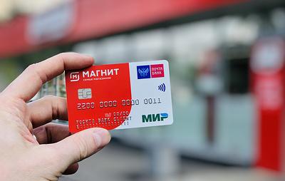"""""""Магнит"""" и Почта Банк запустили кобрендовую карту"""