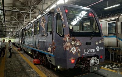 В московском метро запустили поезд, посвященный коллекционеру Щукину