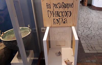 Музей в Волгограде начал сбор пожертвований на реставрацию гуннского бронзового котла