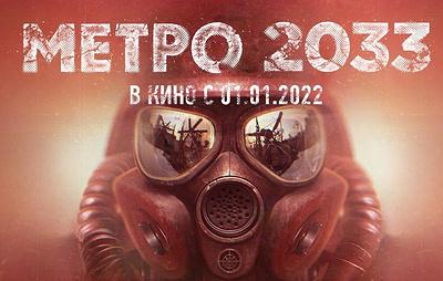 """Фильм по роману Глуховского """"Метро 2033"""" выйдет в 2022 году"""