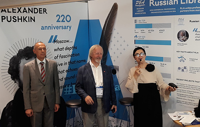 Представители российских библиотек участвуют во Всемирном библиотечном конгрессе в Афинах
