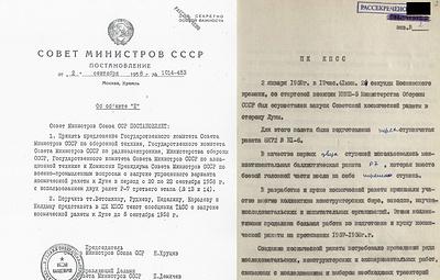 Роскосмос опубликовал рассекреченные документы по первым экспедициям на Луну