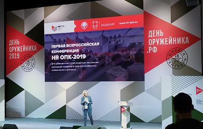 В Ижевске на Форуме оружейников 200 предприятий ОПК обменялись лучшими HR-практиками