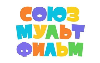 """""""Союзмультфильм"""" впервые за свою историю представил единый логотип и собственный шрифт"""