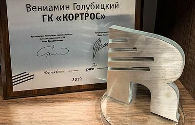 """Топ-менеджеры ГК """"КОРТРОС"""" стали лауреатами премии """"RепутациЯ"""""""
