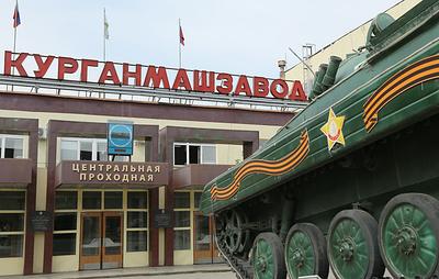 """В модернизацию гражданского производства """"Курганмашзавода"""" до 2025 г. вложат 1,2 млрд руб."""