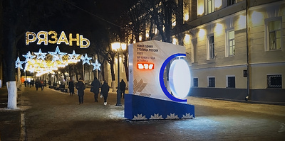 Косопузый Новый год. В Рязани открывается новогодняя столица — 2020