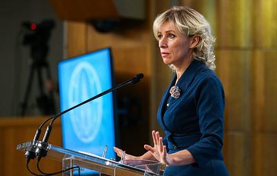 Захарова указала на множество фильтров в новостях западных СМИ о России