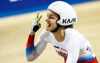 Россиянка Войнова заняла третье место в спринте на этапе Кубка мира по велотреку