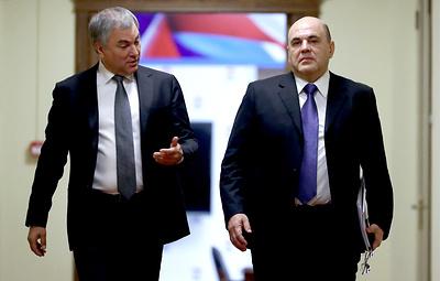Мишустин встречается в Думе с Володиным перед общением с фракциями