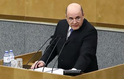 Путин назначил Мишустина председателем правительства РФ