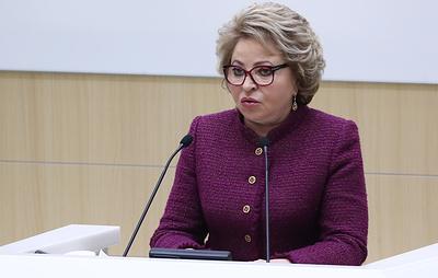Матвиенко оценила обновление состава правительства