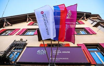"""В """"Русском доме"""" в Давосе начались мероприятия деловой программы"""
