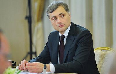 Помощник президента Владислав Сурков покинул госслужбу
