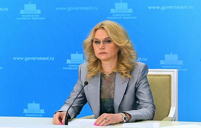 Голикова рассказала, при каких условиях и в какие страны Россия возобновит полеты