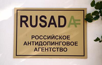 WADA заявило, что его аудит не способен выявить финансовые нарушения РУСАДА