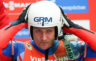 Чемпиону мира по санному спорту Южакову присвоено звание заслуженного мастера спорта