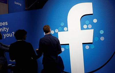 Роскомнадзор потребовал от Facebook восстановить доступ к материалам ТАСС и РБК