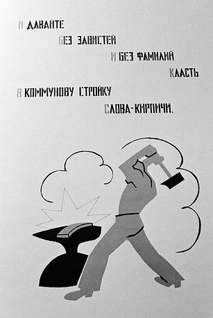 A poster by Vladimir Mayakovsky