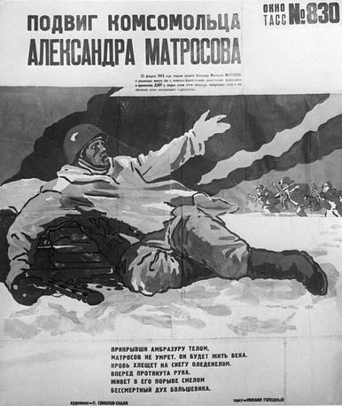 'Heroic deed of young communist Alexander Matrosov' by Pavel Sokolov-Skalya, 1943