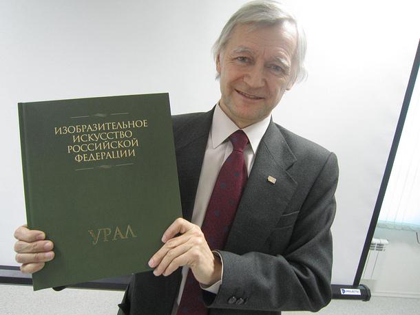 Сергей Айнутдинов, председатель правления свердловского отделения Союза художников России, один из авторов, чьи работы вошли в альбом