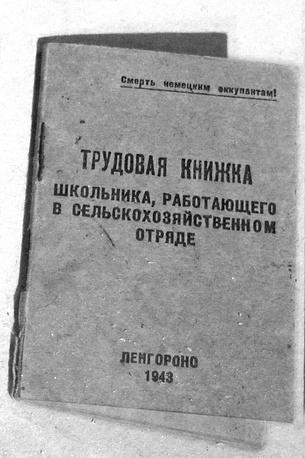 Трудовая  книжка школьника в  блокадном Ленинграде.