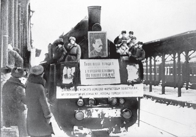 Первый поезд  с «Большой земли» в Ленинград. 7 февраля 1943 г.