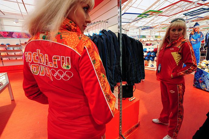 Магазин спортивной одежды в Сочи