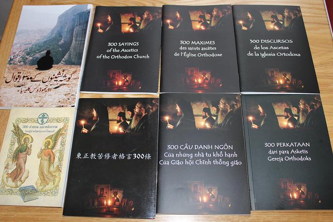 """Книга """"300 изречений подвижников Православной церкви"""" на языках: английском, французском, испанском, китайском, вьетнамском, индонезийском, тайском и урду"""