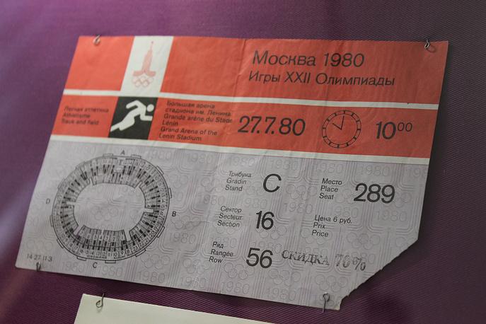 Билет на соревнования по легкой атлетике