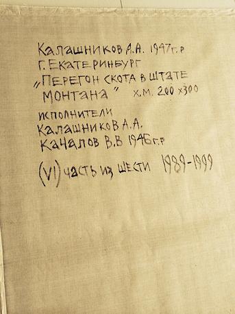 Задник полотна. Подрамник сделан Валентином Качаловым