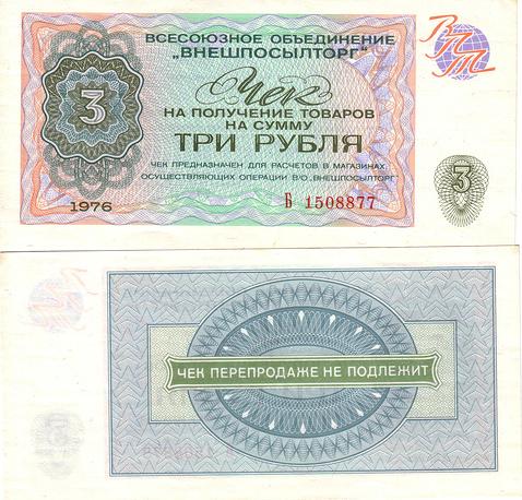 """Чеки """"Внешпосылторга"""" заменяли валюту, 1976 год"""
