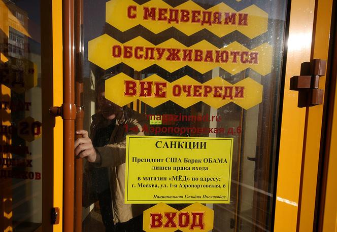 "Магазин ""Мед"" в Москве не продаст Обаме ни банки меда"
