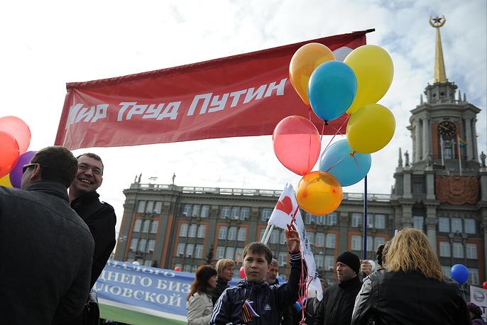 Первомайские гуляния в Екатеринбурге