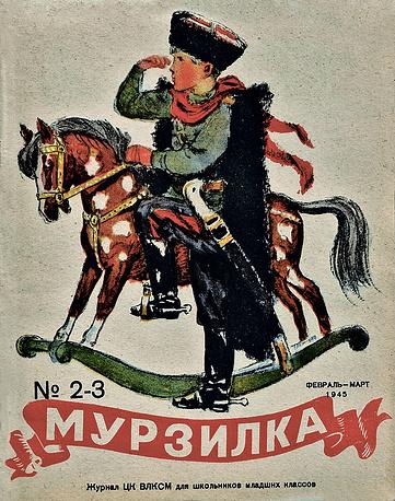 Обложка журнала за февраль-март 1945 года. Художник Андриан Ермолаев