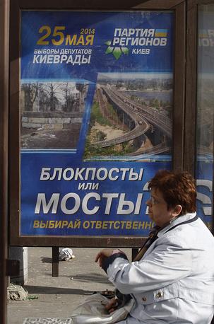 """В Партии регионов предупреждают, что голосование на выборах президента в Киеве под угрозой срыва. """"Комиссии не укомплектованы в полном объеме, и поэтому не в состоянии обеспечить процесс голосования надлежащим образом"""", - утверждают """"регионалы"""""""