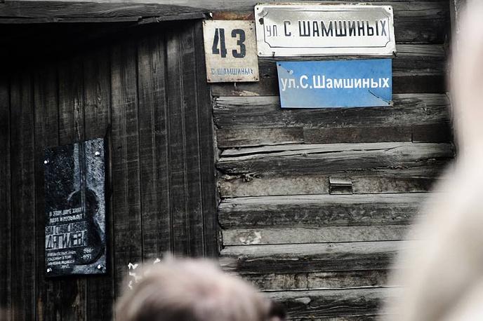 Дом, где жила Янка Дягилева